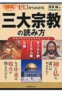 図説・ゼロからわかる三大宗教の読み方