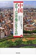 中国グローバル市場に生きる村