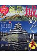 Books2/絶景の城めぐり Jtbのmook