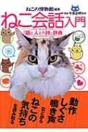 ねこ会話入門 「猫と人との絆」辞典
