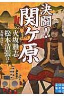 決闘!関ヶ原 実業之日本社文庫