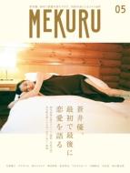 MEKURU VOL.05(蒼井優)