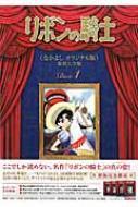 リボンの騎士 なかよし オリジナル版 復刻大全集 BOX1