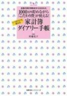 1000万円貯めながら「こだわり費」が使える!家計簿ダイアリー手帳