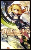終わりのセラフ 9 ジャンプコミックス