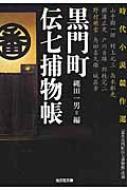 黒門町伝七捕物帳 光文社時代小説文庫