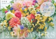 12の花あしらいカレンダー 2016年