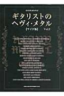 ギタリストのヘヴィ・メタル Vol.2 ワイド版 バンドスコア