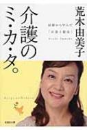 介護のミ・カ・タ。 経験から学んだ「介護十箇条」 文芸社文庫