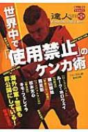 世界中で「使用禁止」のケンカ術 海外の軍・警察も非公開にしている! BUDO‐RA BOOKS
