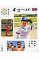 キューバ 野球の国のエリオ 世界のともだち