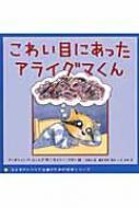 こわい目にあったアライグマくん 子どものトラウマ治療のための絵本シリーズ