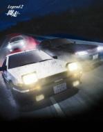 新劇場版 頭文字[イニシャル]D Legend2 -闘走-【デラックス盤】