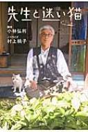 先生と迷い猫 宝島社文庫
