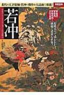 若冲、プライスコレクションの花鳥風月 別冊宝島