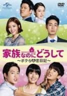 家族なのにどうして 〜ボクらの恋日記〜DVD Set2
