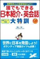 誰でもできる日本紹介英会話大特訓