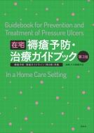 在宅褥瘡予防・治療ガイドブック 褥瘡予防・管理ガイドライン準拠