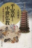 平安京と中世仏教 王朝権力と都市民衆