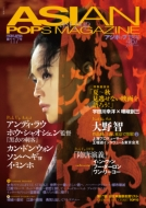 Asian Pops Magazine 117号