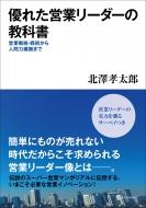 HMV&BOOKS online北澤孝太郎/すぐれた営業リーダーの教科書 「営業の鬼」と呼ばれた男が語る、セールスの奥義、部下指導の要諦