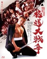 極道大戦争 プレミアム エディション Blu-ray