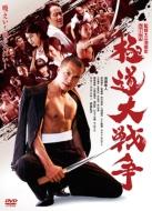 極道大戦争 プレミアム エディション DVD