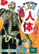 人体 学研の図鑑LIVE