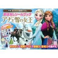 学研教育出版/おはなしシールブックアナと雪の女王 学研わくわく知育ドリル