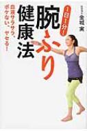 HMV ONLINE/エルパカBOOKS金城実 (Book)/血液サラサラ、ボケない、ヤセる! 1日1分、腕振り健康法