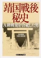 靖国戦後秘史 A級戦犯を合祀した男 角川ソフィア文庫