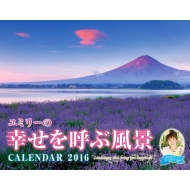 ユミリーの幸せを呼ぶ風景calendar 2016
