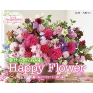 �K�����Ăэ���happy Flower Calendar 2016