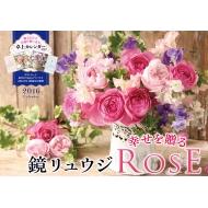 鏡リュウジ 幸せを贈る ROSE 2016 カレンダー
