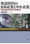 外需時代の日本産業と中小企業 半導体製造装置産業と工作機械産業