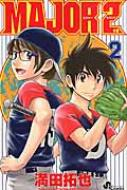 Major 2nd 2 少年サンデーコミックス