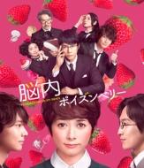 脳内ポイズンベリー スペシャル・エディション Blu-ray