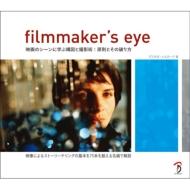 Filmmaker's Eye -映画のシーンに学ぶ構図と撮影術: 原則とその破り方