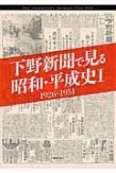 下野新聞で見る昭和・平成史 1 1926‐1951