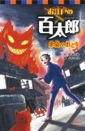 お江戸の百太郎 赤猫がおどる ポプラポケット文庫