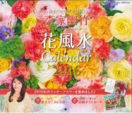 飾るだけで幸せ満開! 2016年 李家幽竹花風水カレンダー