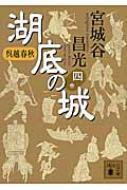 呉越春秋 湖底の城 4 講談社文庫