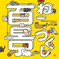 Nekoatsume Official book ねこあつめねこづくし百景