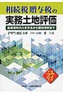 相続税 贈与税の実務土地評価 基礎資料の入手方法から個別事例まで 平成27年版