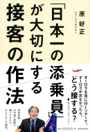 「日本一の添乗員」が大切にする接客の作法
