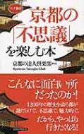 京都の「不思議」を楽しむ本 ロング新書
