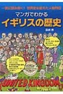 マンガでわかるイギリスの歴史 一気に読み解く!世界史を変えた人物列伝