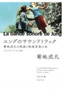 ユングのサウンドトラック 菊地成孔の映画と映画音楽の本 ディレクターズ・カット版