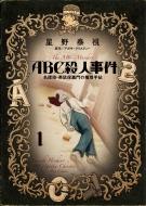 Abc殺人事件 1名探偵・英玖保嘉門の推理手帖 ビッグコミックオリジナル