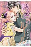 誘惑のルール エメラルドコミックス ハーモニィコミックス